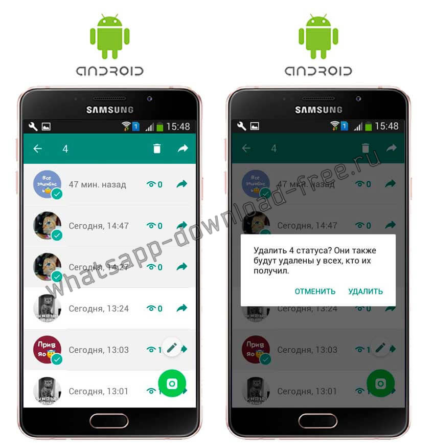 Удаление статусов в WhatsApp на Android