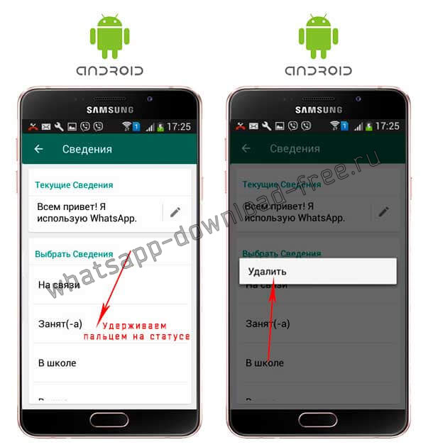Удалить статус в WhatsApp на Android