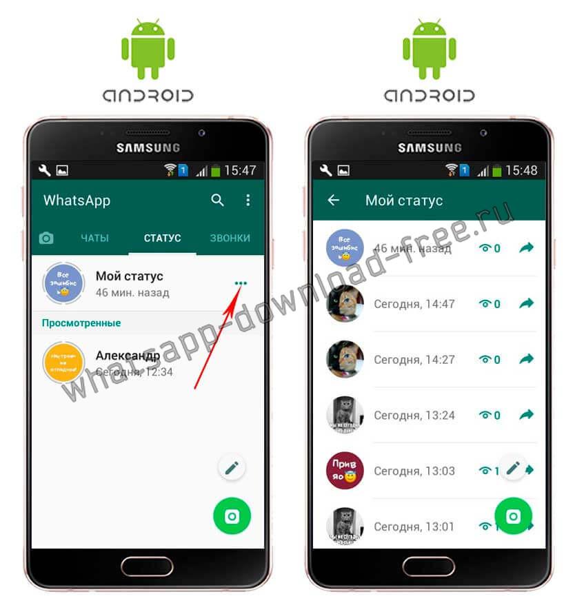 Как удалить все статусы в WhatsApp на Android