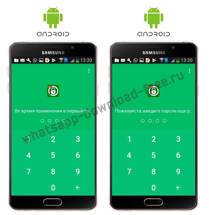 Задать пароль и подтвердить в WhatsApp