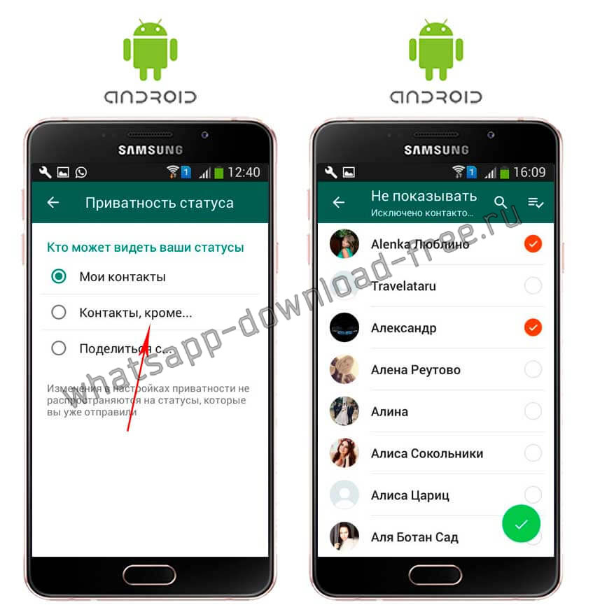 Приватность статуса в WhatsApp на Android