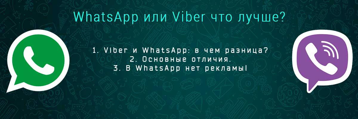 Что лучше WhatsApp или Viber