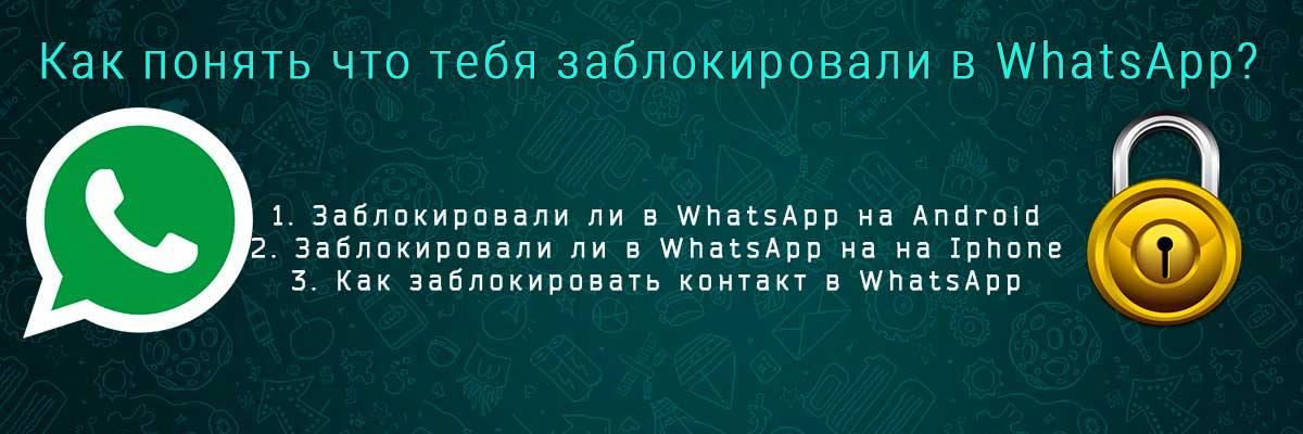 Как понять что тебя заблокировали в WhatsApp?