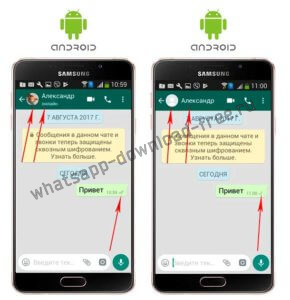 Проверить заблокирован ли контакт в WhatsApp на Android