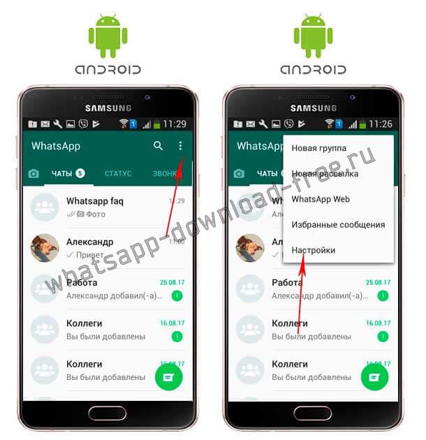 Заблокировать контакт в WhatsApp на Android настройки