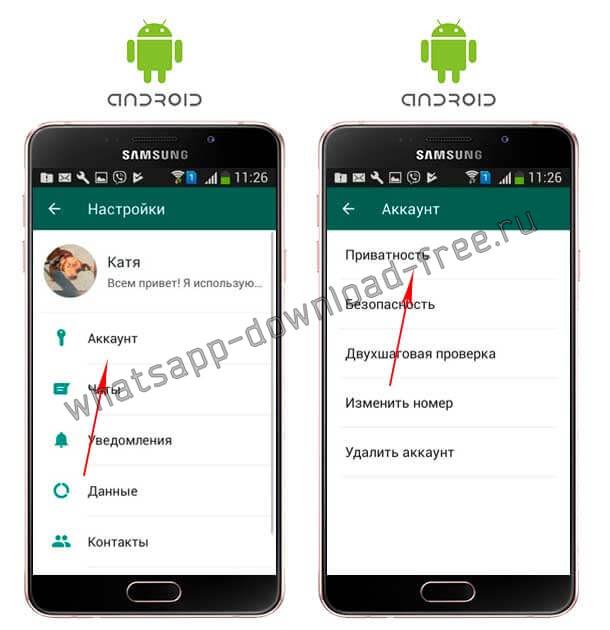 Заблокировать контакт в WhatsApp на Android пункт