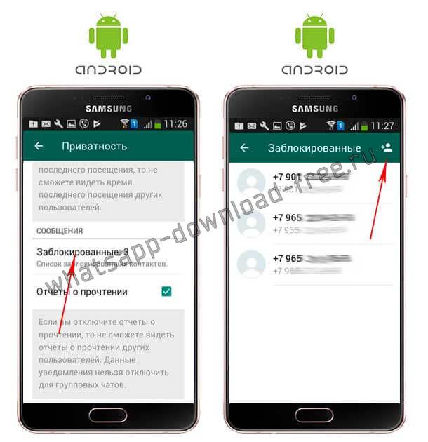 Заблокировать контакт в WhatsApp на Android добавить