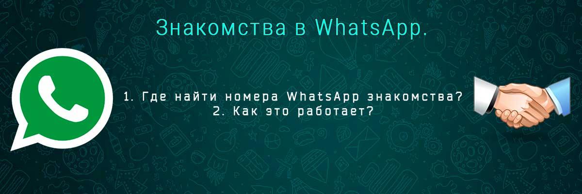 Знакомства в WhatsApp