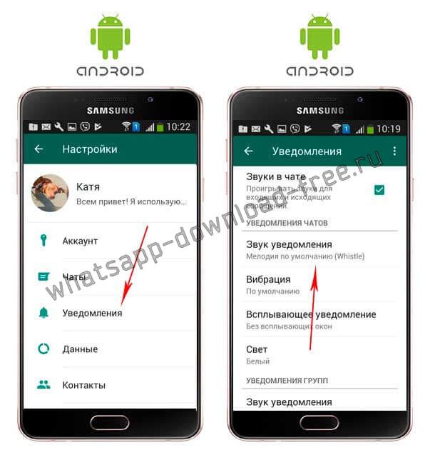 Настройки уведомлений в WhatsApp на Android
