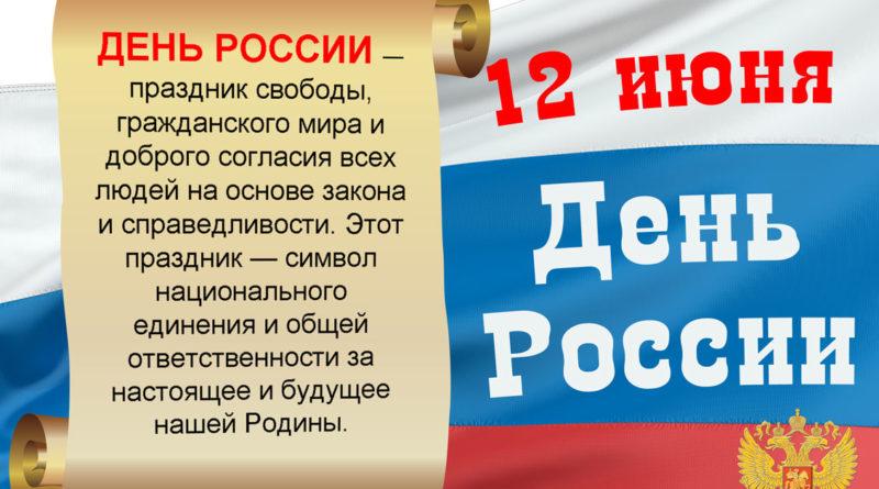 Выдержка о Дне России