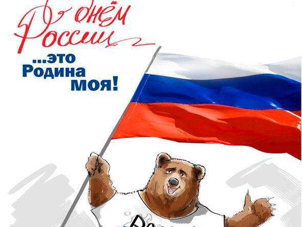 Медведь День России