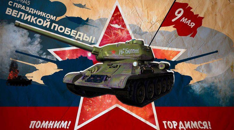 Открытка с танком ко дню победы