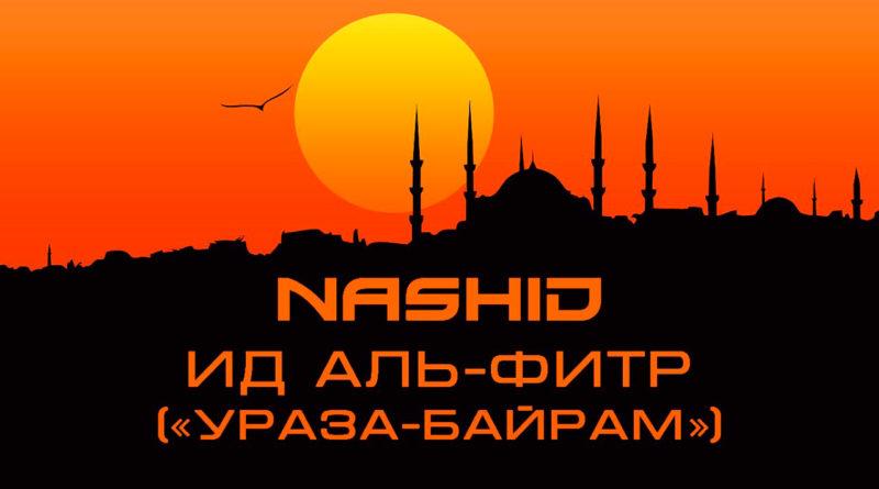 Nashid Ид аль фитр