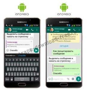 Цитирование в WhatsApp на Android