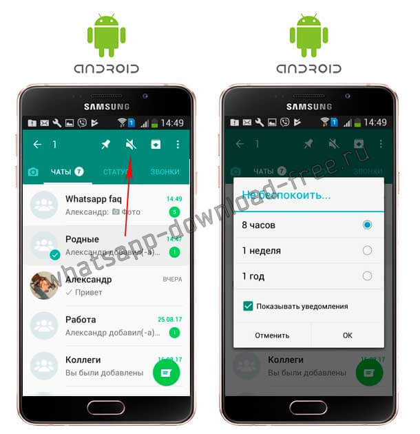 Не беспокоить в WhatsApp на Android