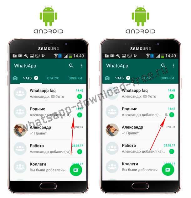 Не беспокоить в WhatsApp на Android до и после