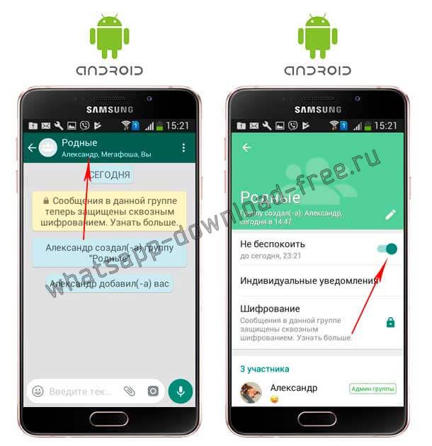 Выключить функцию не беспокоить на Android
