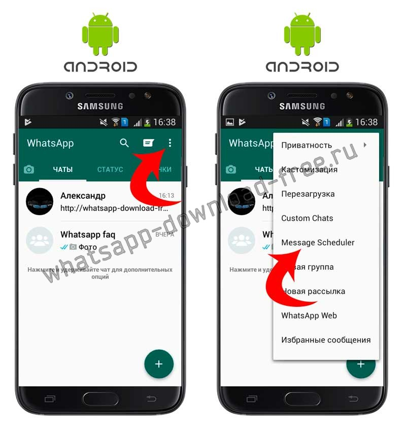 Планировщик сообщений в WhatsApp Plus вызвать
