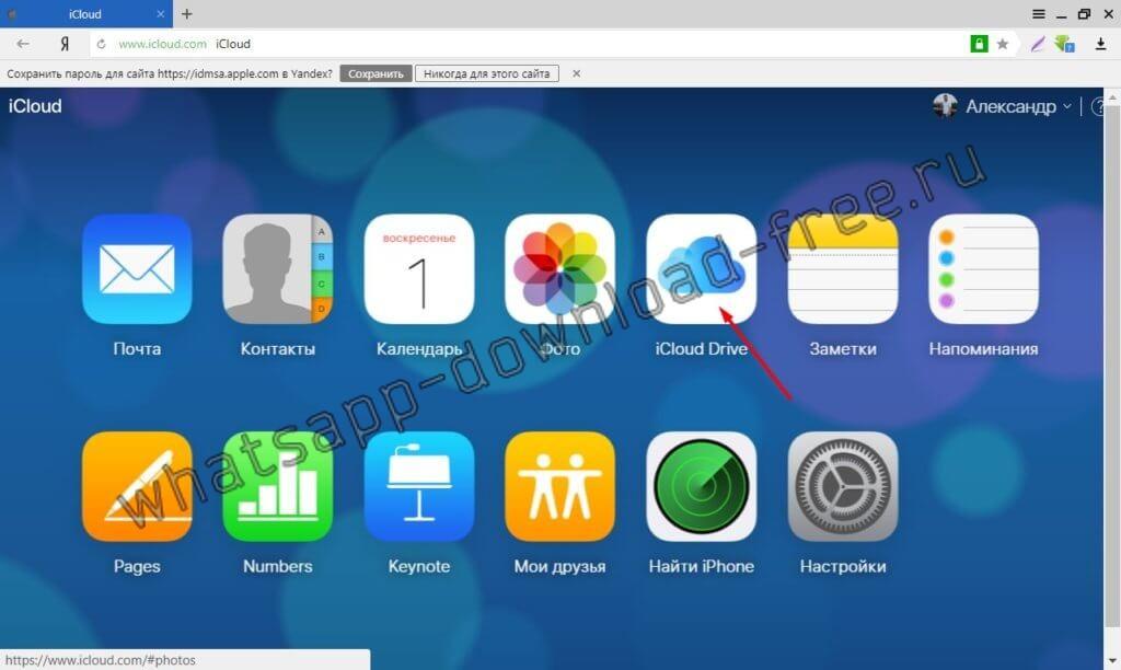 Открыть IcloudDrive