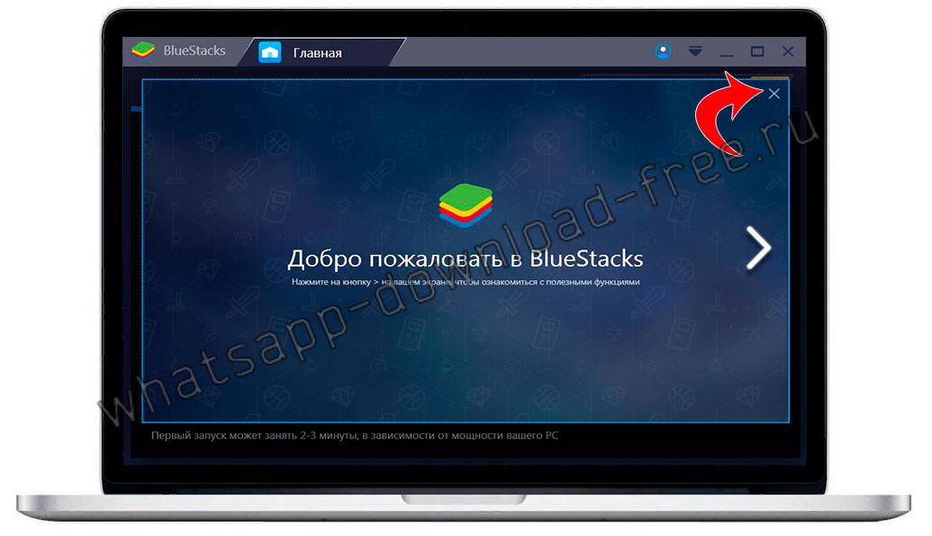 Приветствие при запуске Bluestacks эмулятора