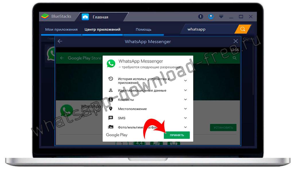 Принять условия установки WhatsApp