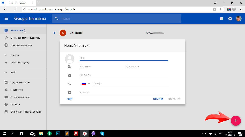Добавить контакт в Google аккаунте