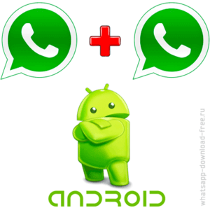 Два WhatsApp на Android иконка