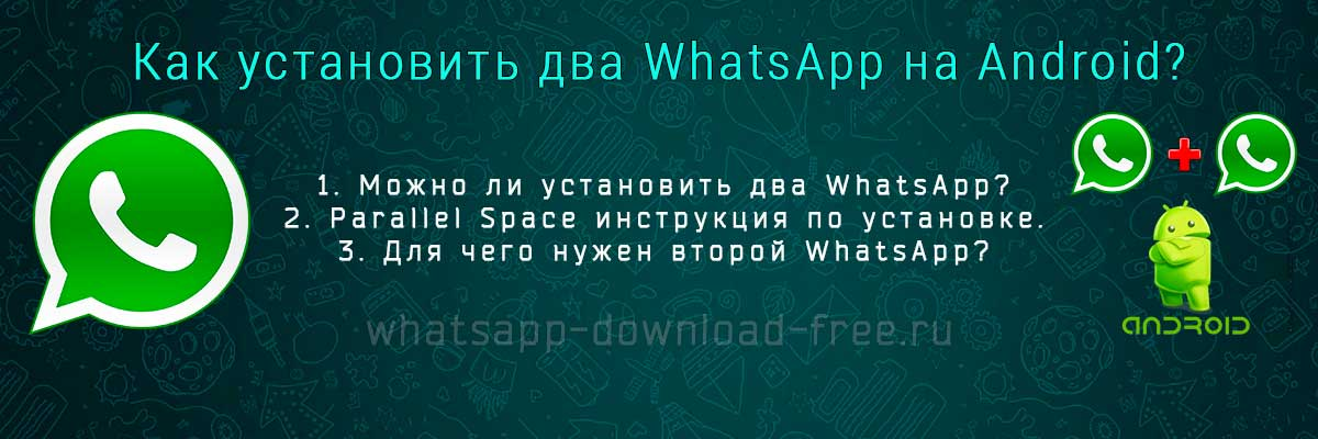 Два WhatsApp на Android