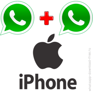 Два WhatsApp на Iphone иконка