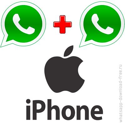 Два WhatsApp на Iphone иконка