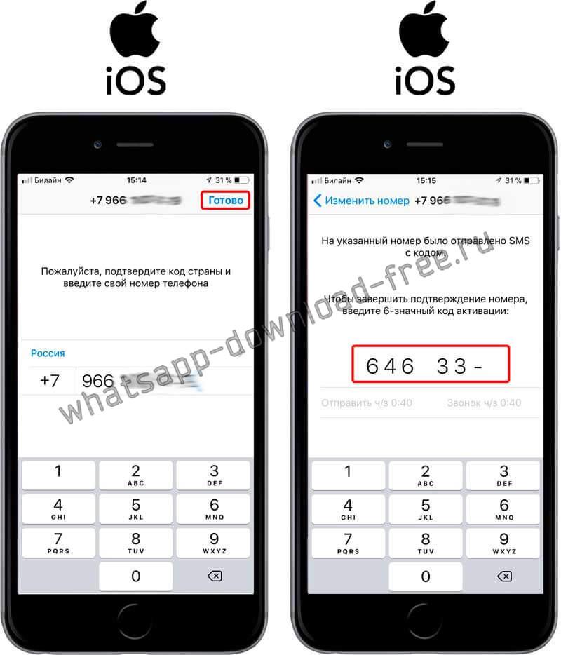Подтверждение номера в WhatsApp++ на Iphone