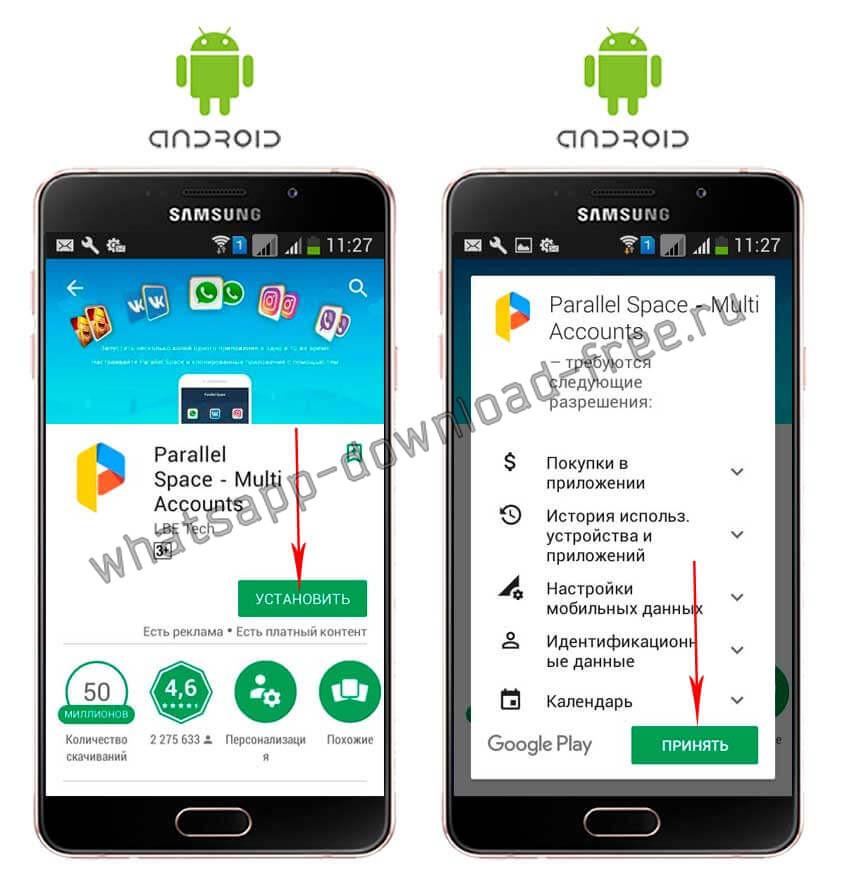 Установка Parallel Space на Android