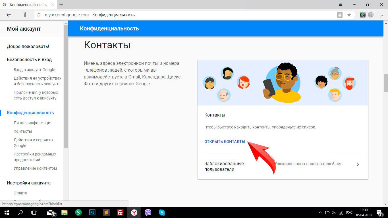 Открыть контакты в Google