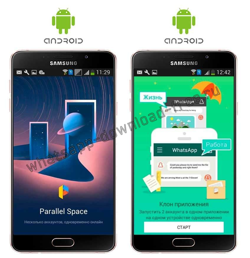 Parallel Space на Android для WhatsApp