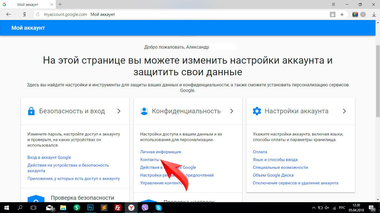 Пункт контакты в Google