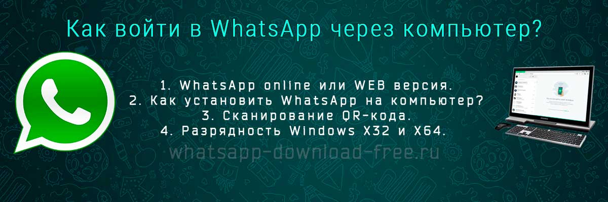 WhatsApp через компьютер