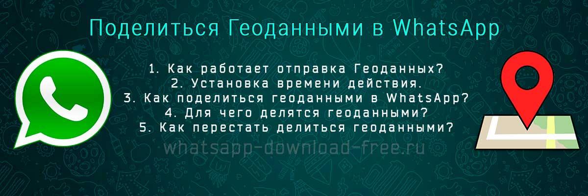 Поделиться геоданными в WhatsApp