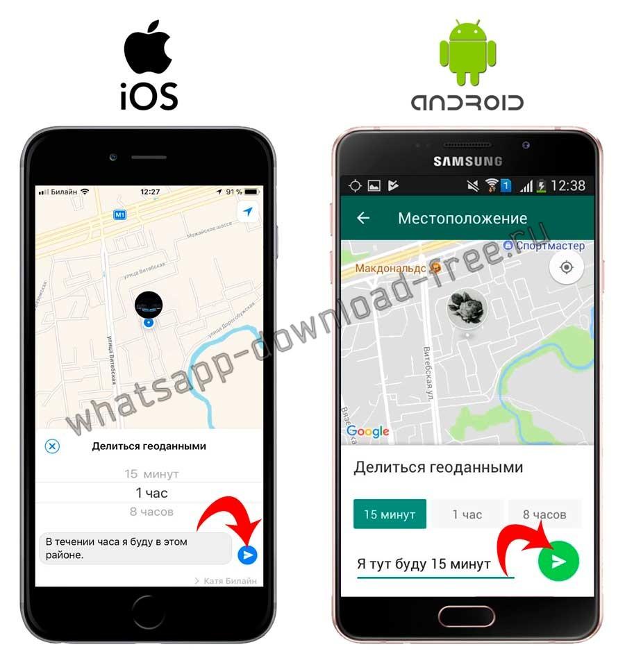Установить время и подпись пр и отправке геоданных в WhatsApp