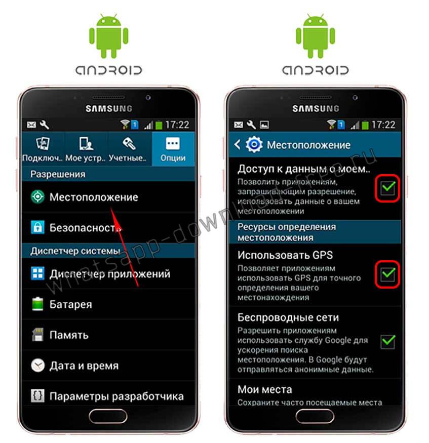 Настройки местоположения на Android