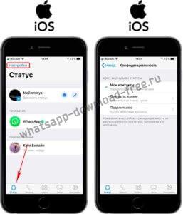 Настройки конфиденциальности статуса в WhatsApp на Iphone