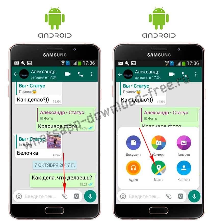 Настройки геолокации в WhatsApp на Android