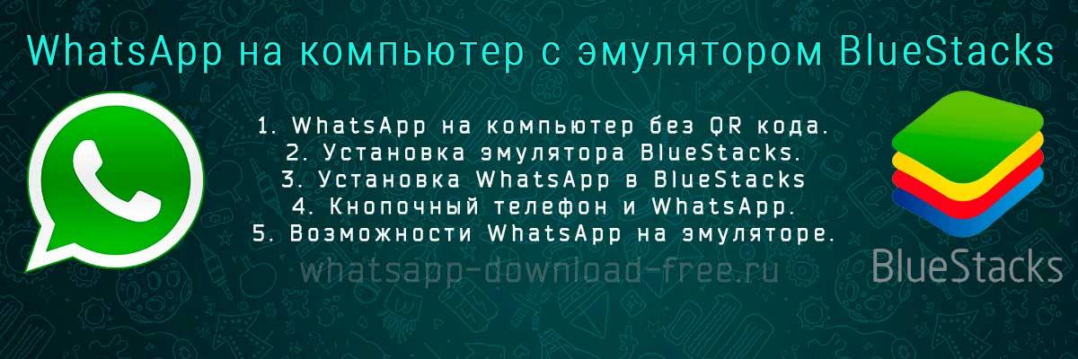 WhatsApp на компьютер без использования QR-кода