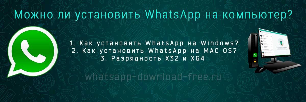 WhatsApp на компьютер