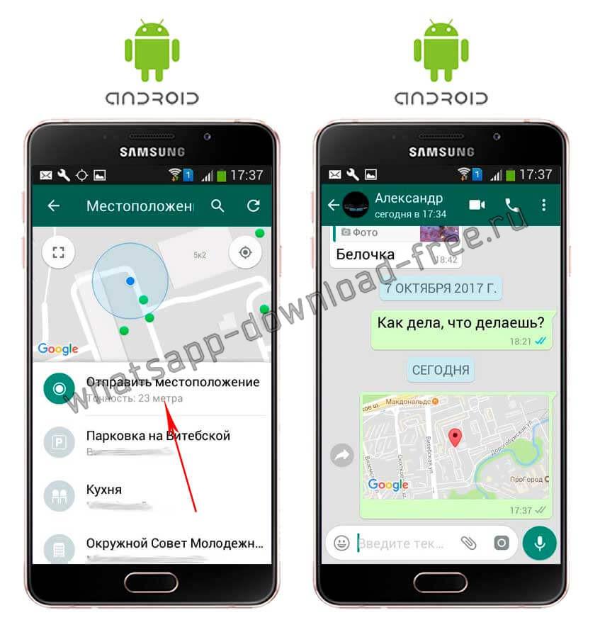 Отправить местоположение в WhatsApp на Android