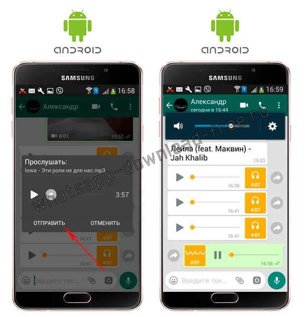 Отправить музыку в WhatsApp на Android