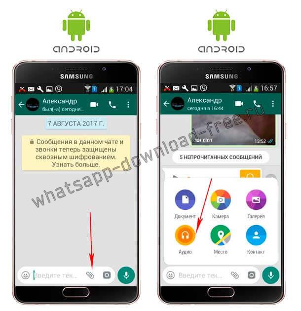 Отправить музыку в WhatsApp на Android пункт