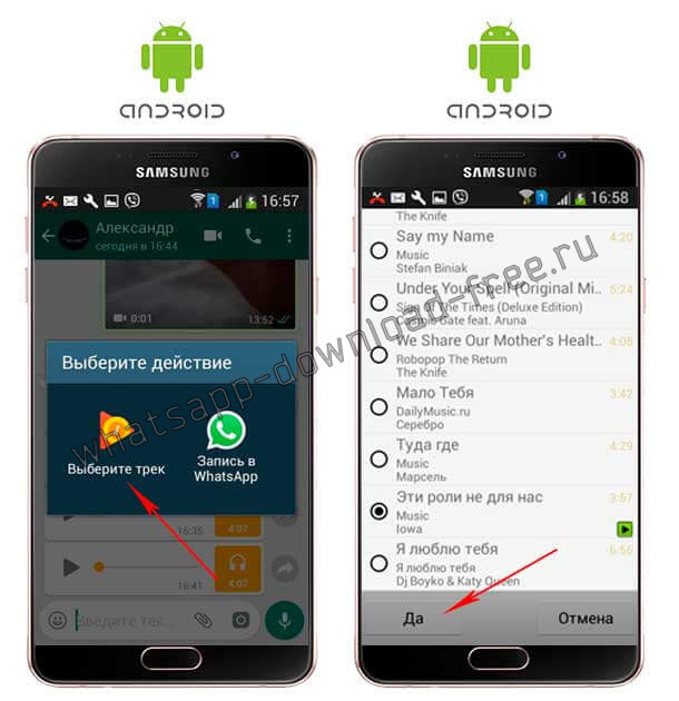 Отправить музыку в WhatsApp на Android Выбор трека