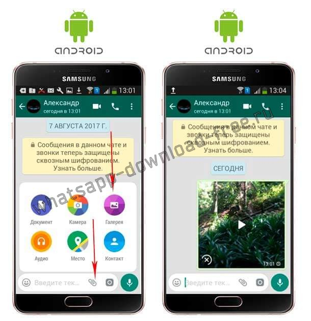 Как отправить видео по WhatsApp на Android