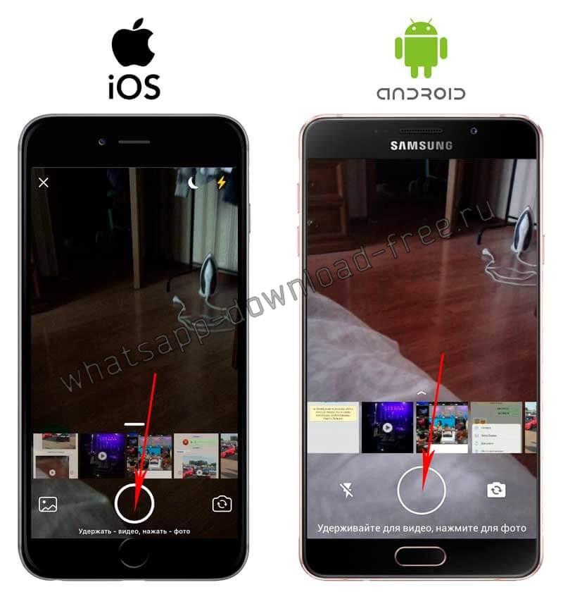 Отправить видео с камеры в WhatsApp, удерживайте кнопку