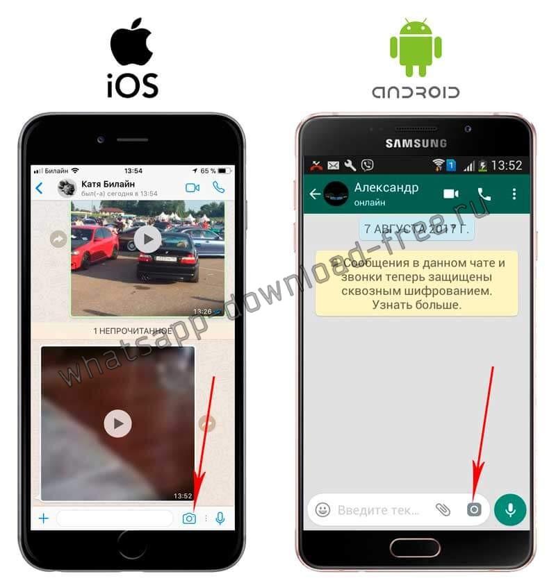 Отправить видео с камеры в WhatsApp